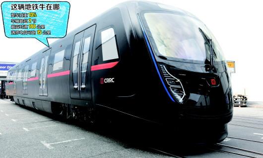 """新一代碳纤维地铁""""cetrovo""""亮相柏林国际轨道交通技术展.图片"""