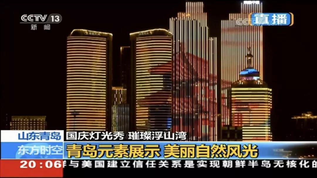 刚刚,央视直播青岛灯光秀!五四广场沸腾了!今夜920万人齐唱:我爱你中国!