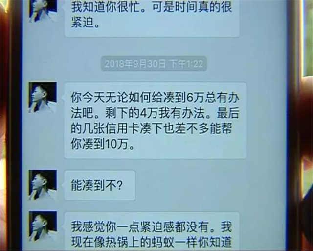 """济南一女子网恋""""励志""""男友,结果被骗25万"""