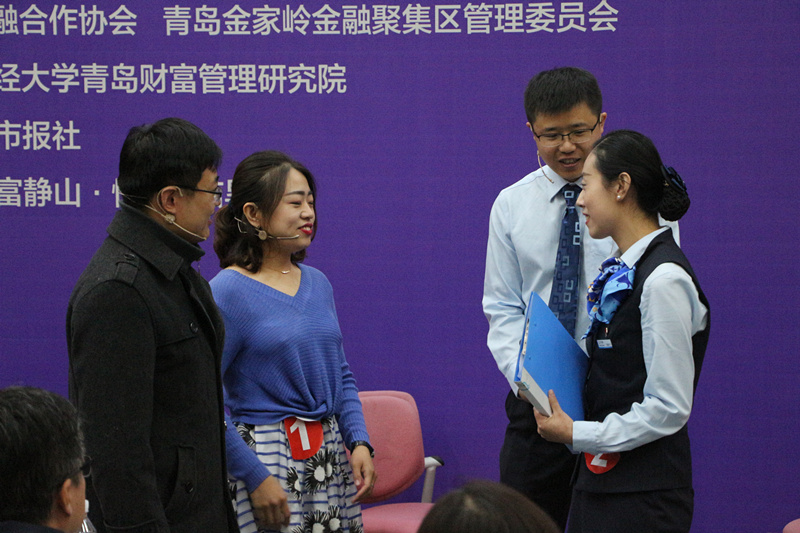 中国(青岛)金融理财师专业大赛成功举办,金融科技成展示亮点