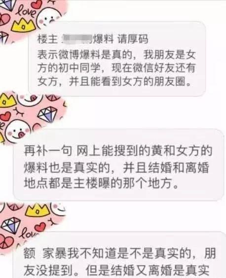和平分手是假的!黄景瑜王雨馨结过婚?因为出轨某小花才闹掰?