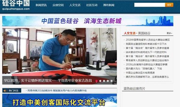 半岛网云媒体文创大数据中心入选山东省新闻出版类重点项目