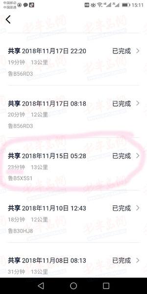 """""""天降""""罚单用户背锅 大道用车平台管理混乱"""