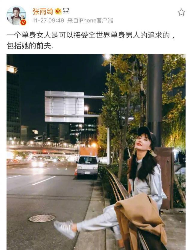 社会一姐张雨绮和前夫复合 第三段婚姻会是真爱吗?