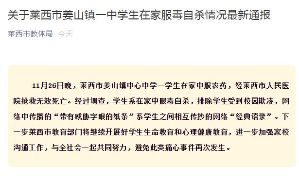 """莱西教体局通报""""初中生服毒自杀"""":""""威胁纸条""""系摘抄"""