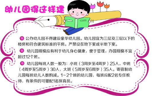 山东省为幼儿园办园条件定标准 班额上限35人图片