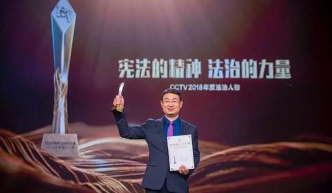 胶东在线石一鸣荣膺 CCTV2018年度十大法治人物