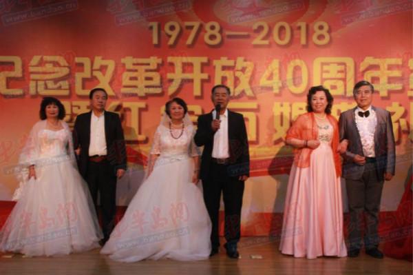 辽宁路街道同庆40年红宝石婚姻 共忆40年峥嵘岁月