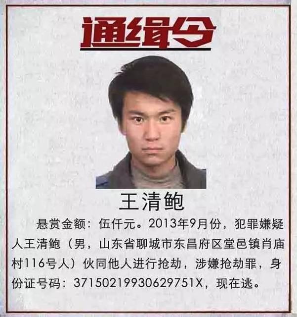 聊城发布15张通缉令!悬赏5000元,快看你见过这些人吗?