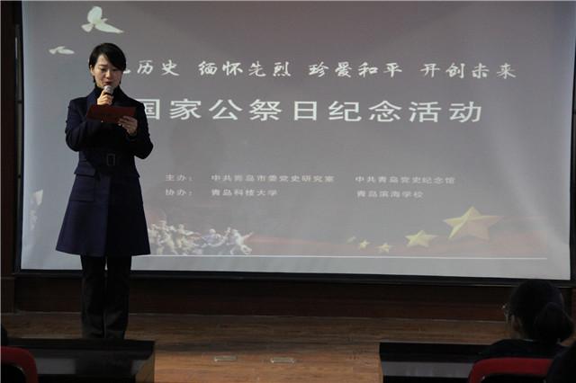 缅怀先烈,铭记历史!中共青岛党史纪念馆组织国家公祭日纪念活动