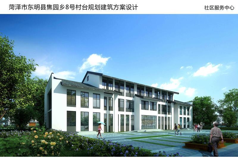 (图3)▲东明县焦园乡8号村台社区服务中心效果图
