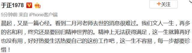 辞别二月河!胡梅、郑渊洁、于正、唐国强、赵立新、冯远征等沉痛哀悼