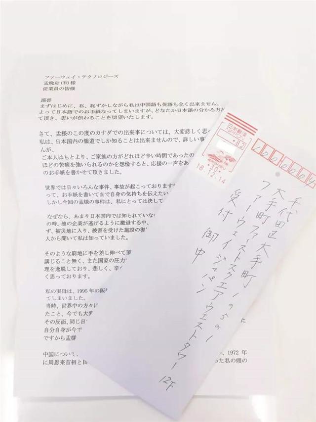 日本市民写信声援华为,孟晚舟写下日记:人间自有真情在
