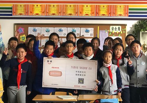 """让生活走进学校!""""报纸进班级""""走进崂山区第二实验小学覆盖3000余师生"""