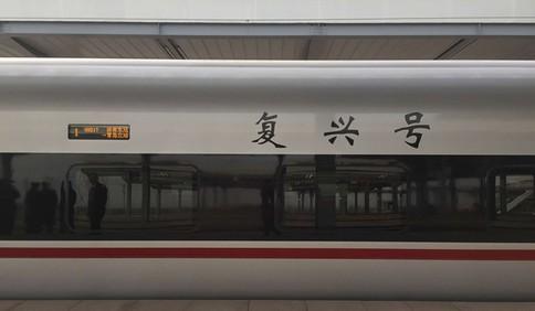 青盐铁路通车 结束青岛到日照无铁路历史