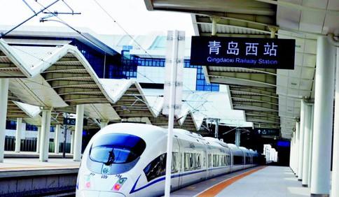 青岛西站正式开通运营 西海岸新区迈向高铁时代