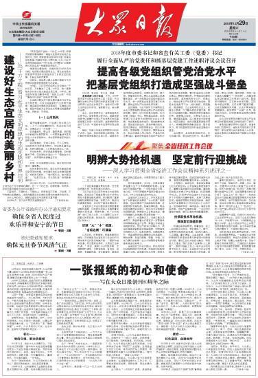 大众日报创刊80周年:一张报纸的初心和使命