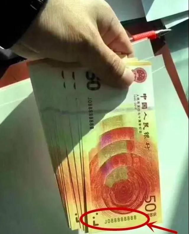 网友取到尾号8个8的50元钞票?央行紧急回应