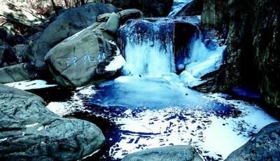 冰瀑飞挂! 崂山北九水景区内现冰瀑奇观(图)