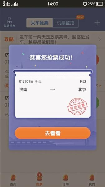 春运抢票加速[jiāsù]包转7次抢票成功?专家[zhuānjiā][zhuānjiā]:用软件或更慢