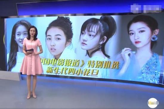新生代四小花旦之首_央视评选新生代四小花旦,张子枫文淇上榜