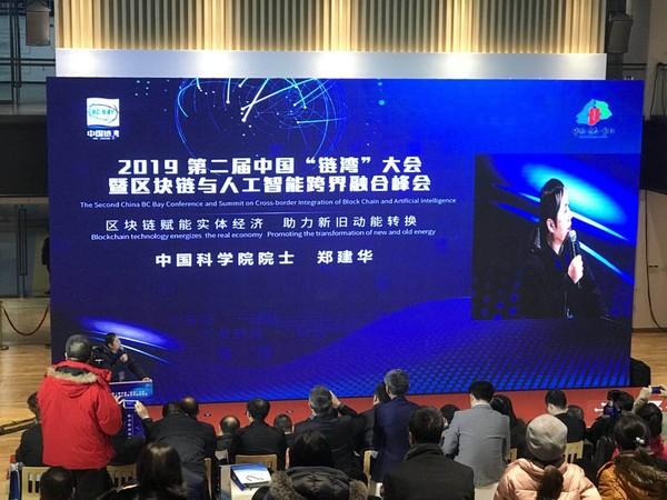 """第二届中国""""链湾""""大会暨区块链与人工智能跨界融合峰会在青岛举行"""