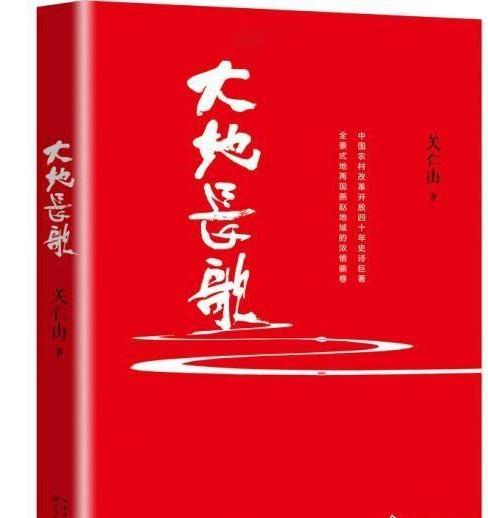 写现代城企业展示乡改革开放40年的变化作家关仁山《大地长歌》新