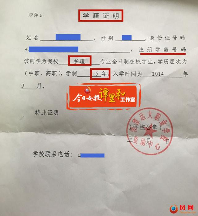 """湖南湘潭现奇葩学校:学生毕业竟从安徽河北""""调""""来毕业证书"""