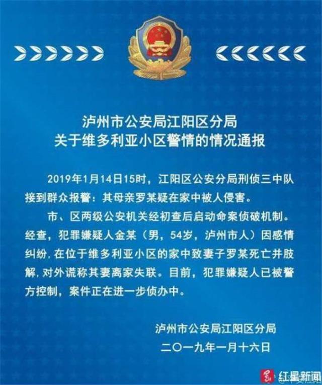 四川警方通报:男子因感情纠纷杀妻 谎称妻离家失联