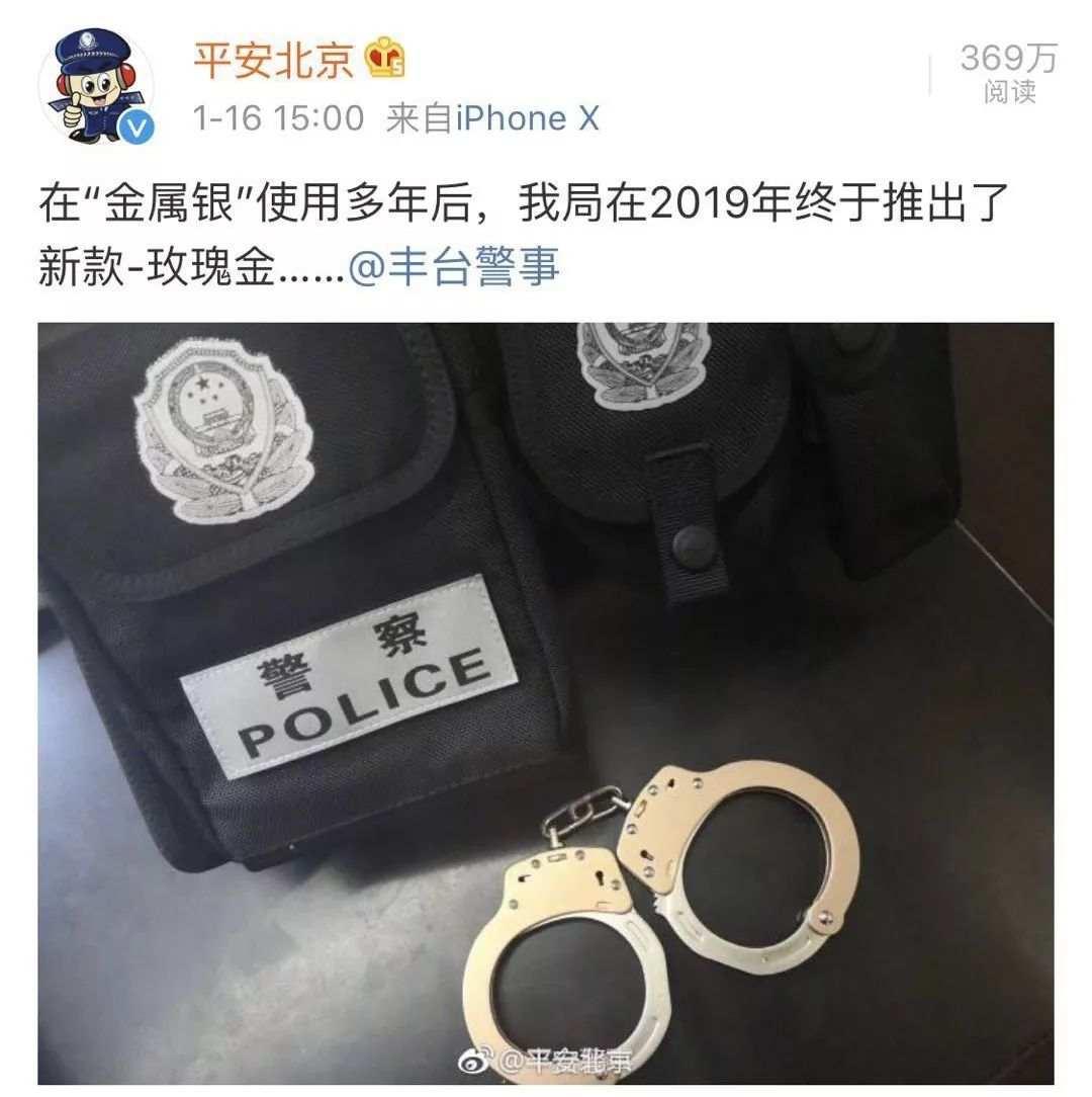 警方推出玫瑰金手铐,网友评论亮了:有plus版吗?