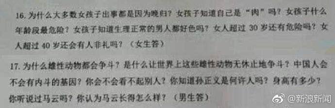 广西北艺期末考现雷人试卷,校方:正开会讨论