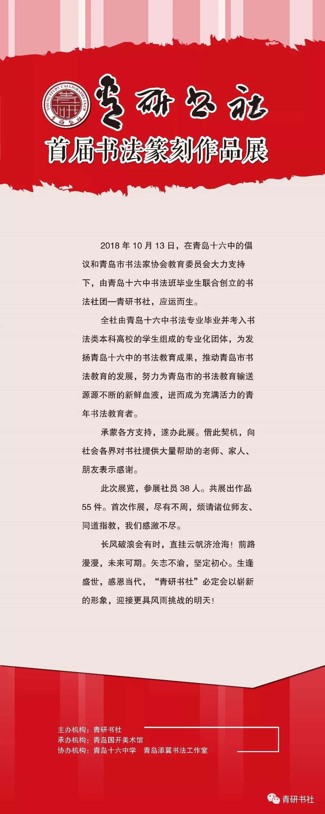 """""""青研书社""""首届书法篆刻作品展明天开幕"""