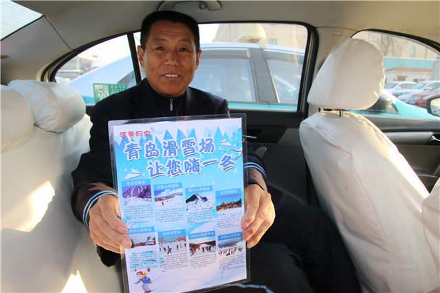 """春节假期去哪玩?""""导游的士""""推出青岛周边滑雪指南"""