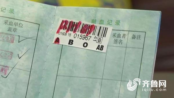 """肥城一女子六年献血2400毫升 被称为""""熊猫女侠"""""""