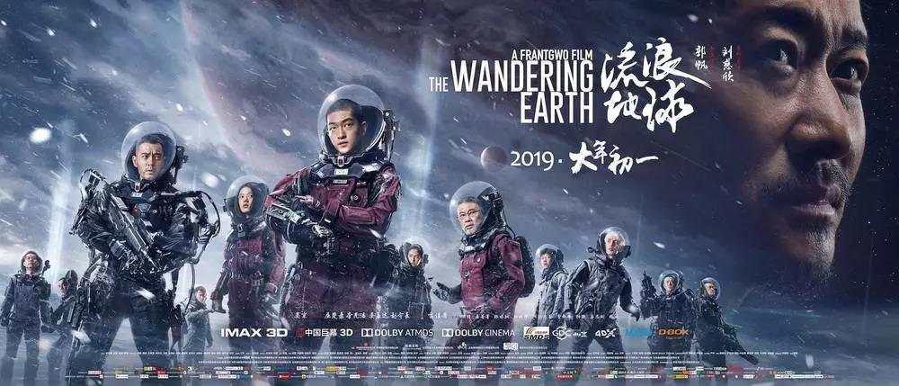 刘慈欣:《流浪地球》75%特效是国内团队做的
