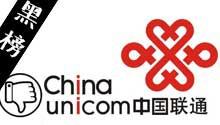 办卡时中国联通承诺前仨月免费 一查却产生16元费用
