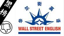 去华尔街学外语稀里糊涂贷了款 退钱要扣26000多元