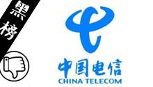 宣传标语表述不清 中国电信莱西分公司被罚2万元