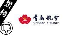 469元的飞机票想退掉 青岛航空只退50元