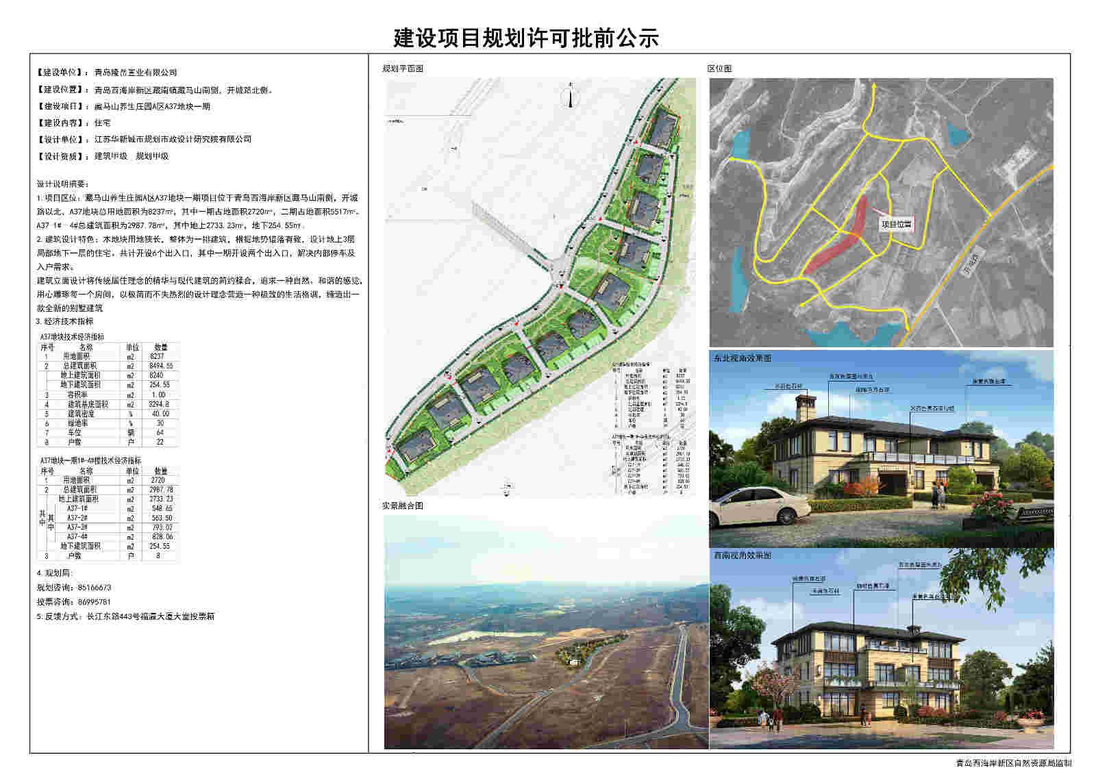 青岛  日前,位于西海岸的藏马山养生庄园a区a37,b38地块一期项目规划