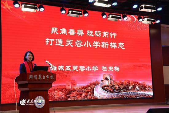 """新学期潍城教育""""大检阅"""",""""校长路演""""亮思想谈打算"""