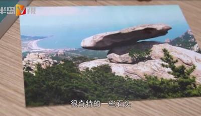 半岛V视|他用10年爬遍崂山拍千张象形石 出了本崂山石头集