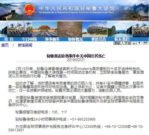 贺州紫云洞-秘鲁酒店发作抢劫事情 中国驻秘鲁大使馆回应