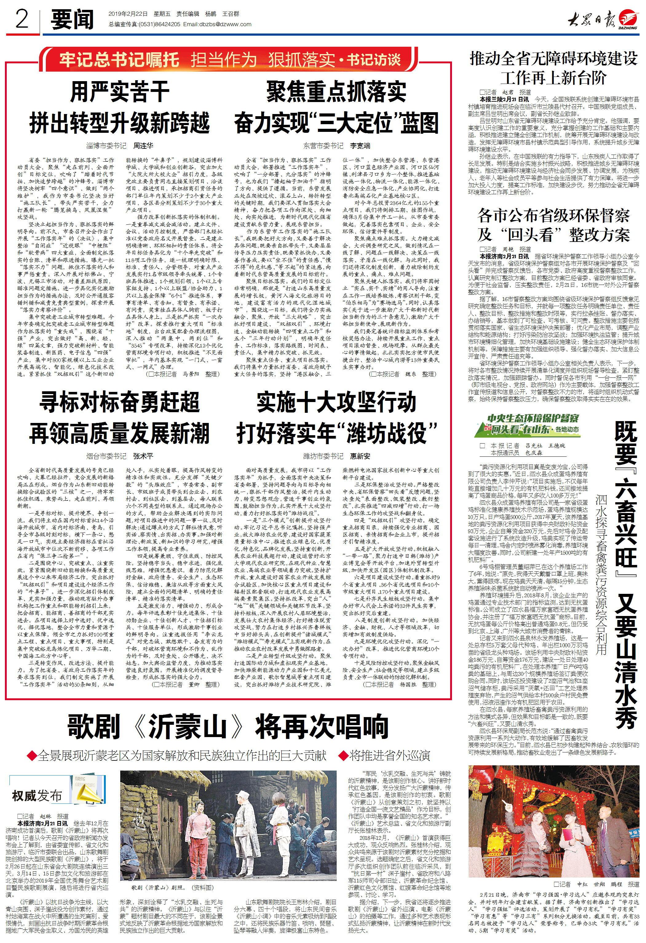 关注!淄博、东营、烟台、潍坊四市市委书记谈如何抓落实
