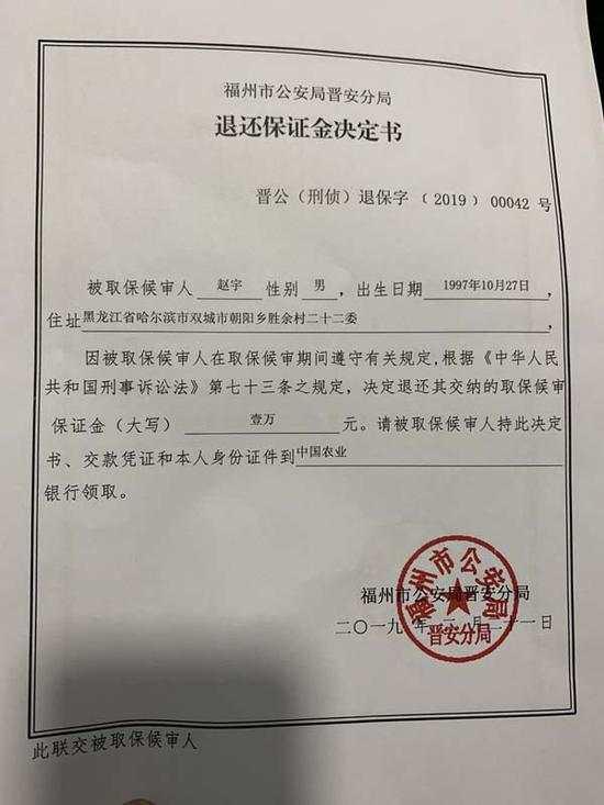 """关注""""救人反被拘""""案:赵宇解除取保候审 完全恢复自由"""
