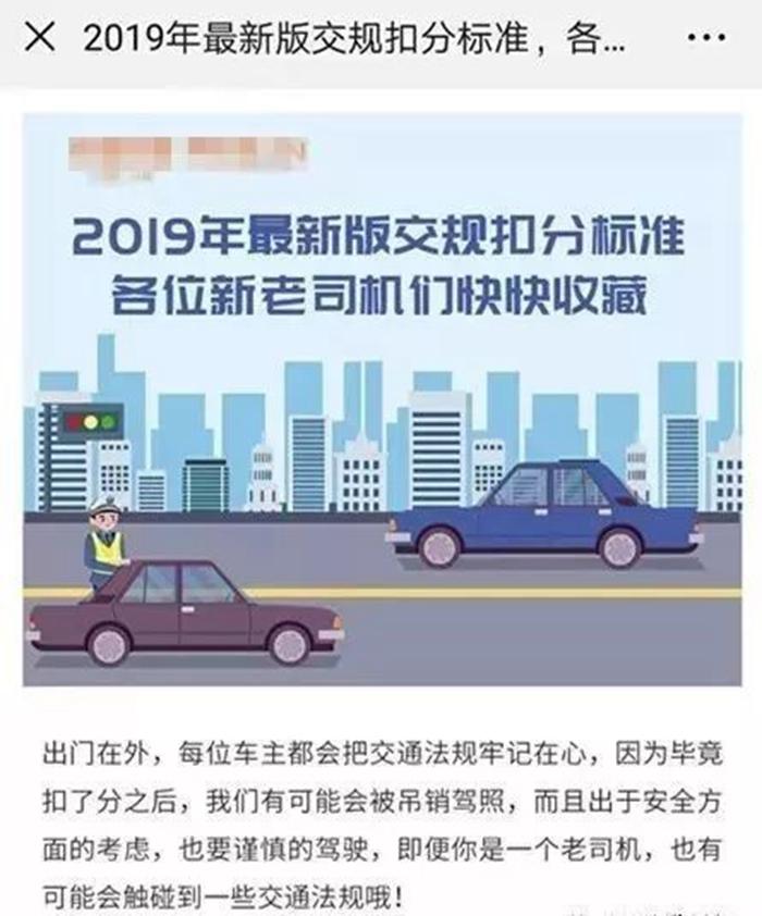 2019最新版交规申城棋牌扣分标准来了?