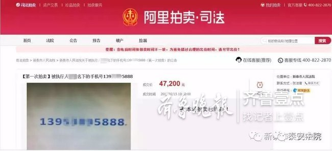 """2019电信靓号新规定泰安一""""老赖""""手机号拍出4.72万元,近万人关注"""