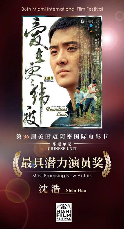 电影《爱在零纬度》荣获迈阿密国际电影节大奖 ,剑桥大学王美莼