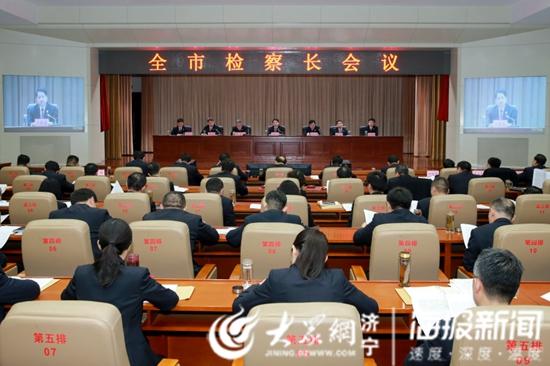 济宁全市检察长会议召开_柯尔柏新葡亰496net设备