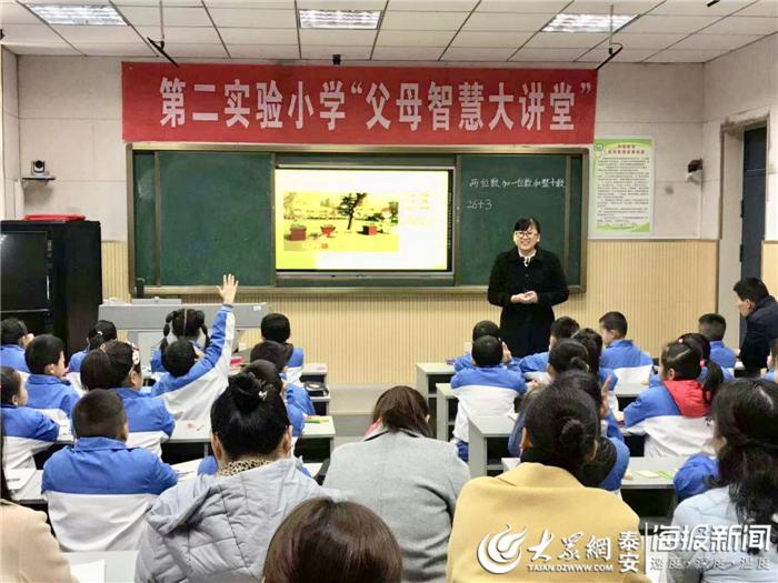 东平县第二实验小学开展半天无课日暨人人讲公开课活动